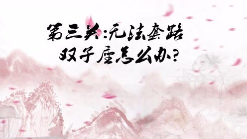 12星座恋爱秘籍:想要成功套路双子座?学学这些小心机!
