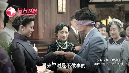 《脱身》东方卫视剧透:乔智才女眷中找俪文
