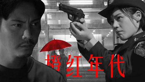 《橙红年代》警花警帅火爆缉凶,正义漫天书写热血年代
