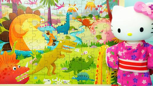 挑战100片拼图碎片 和凯蒂猫一起拼一个恐龙大陆