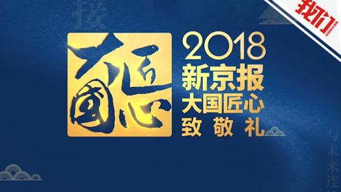 直播回看:2018新京报大国匠心致敬礼