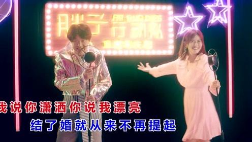 《胖子行动队》宣传曲MV 谢娜包贝尔爆笑演绎复古神曲
