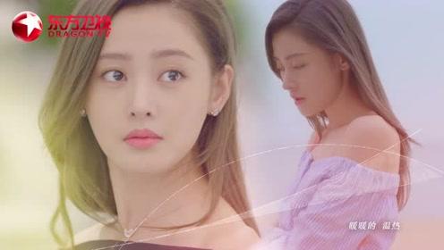 东方卫视《爱情进化论》:片尾曲《脆弱一分钟》MV