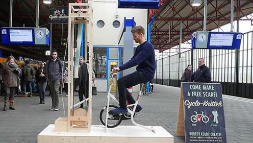 有趣的发明:踩5分钟单车 织一条围巾