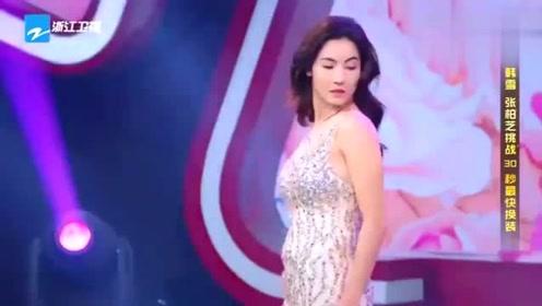 韩雪、张柏芝挑战30秒换装,一个性感 一个清纯,观众看的忘了鼓掌!