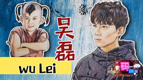 手绘《沙海》吴磊小哥哥,你被几岁的他撩到了?