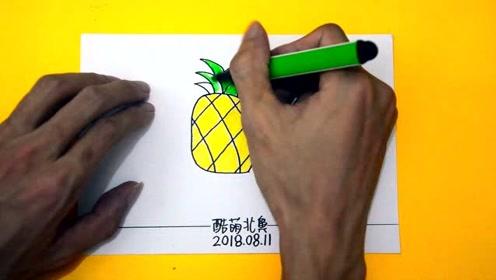 一分钟学会儿童简笔画,菠萝简笔画的画法