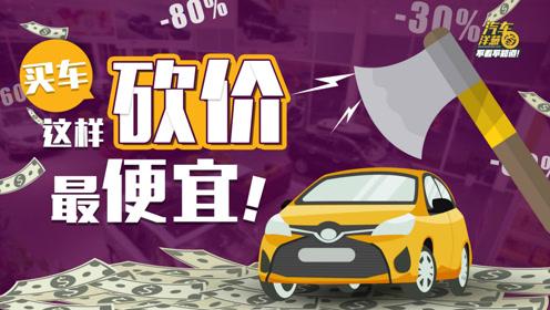 买车不会砍价?葱哥教你如何跟销售斗智斗勇!