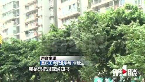 私人电话变学校咨询热线 重庆市民烦惨了