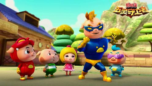 猪猪侠之竞球小英雄游戏04期 保护小呆呆