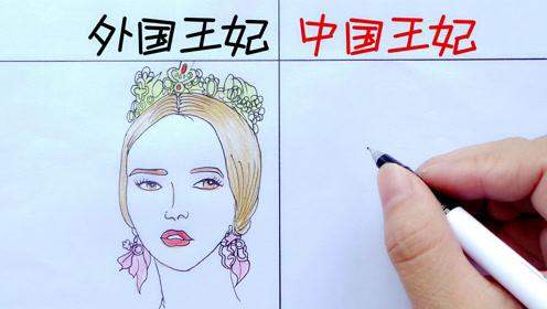 中国王妃PK外国王妃,哪一个才是你心中王妃的样子?