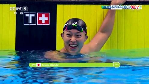 【集锦】女子100米蛙泳决赛 铃木聪美夺冠史婧琳获铜牌