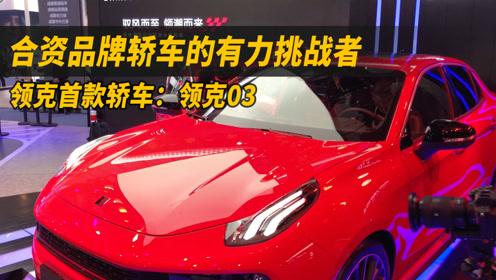 领克品牌首款轿车:03发布 设计独具一格性能堪称钢炮!