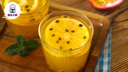 美容又排毒网红百香果柠檬水,让你轻松白两个度!