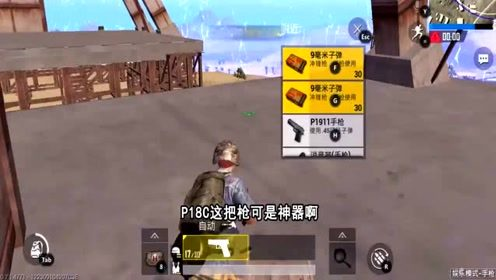 刺激战场:第一次玩手枪战就捡到神器,不吃鸡都对不起自己!