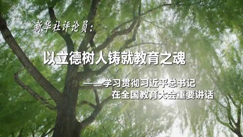 新华社评论员:以立德树人铸就教育之魂