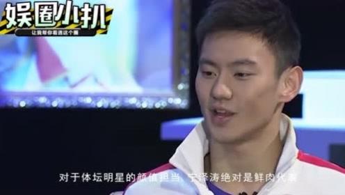 宁泽涛女友曝光,标准白富美,年仅23岁就拥有私人飞机