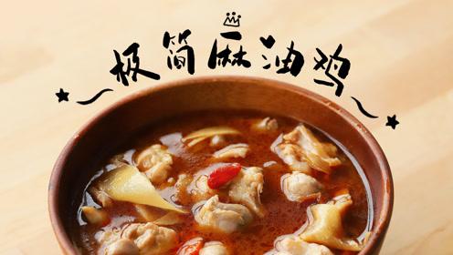 汤鲜味美 能煮面又能做火锅汤底的麻油鸡,三种调味料就能做出来!