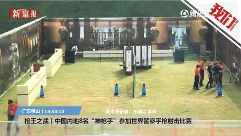 """直播回看:中国内地8名""""神枪手""""参加世界警察手枪射击比赛"""