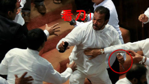 """斯里兰卡议会上演持刀""""群殴""""闹剧 议员:这是最可耻的一天"""