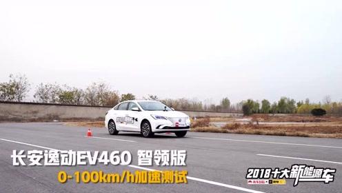 2018年度十大新能源车——EV460麋鹿测试