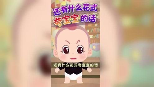 别再对宝宝说这些话了,宝宝可能会爆炸!
