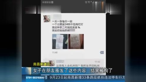 南昌女子在朋友圈辱骂交警被定性为寻衅滋事行政拘留3日处罚