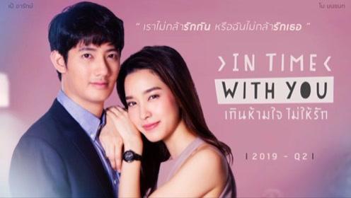 《我可能不会爱你》直播 带你感受泰国风情