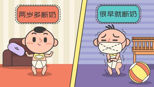 宝宝到底啥时候断奶?小心错误的断奶方式毁了孩子!