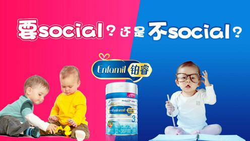 睿不可挡爸妈说:需要教宝宝强行social吗?