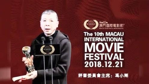 冯小刚出任澳门国际电影节评审会主席遭质疑 组委会回应