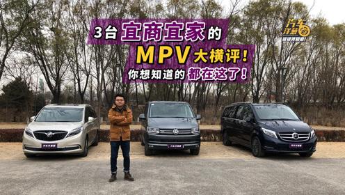 3台宜商宜家的MPV大横评!到底谁最适合你呢?