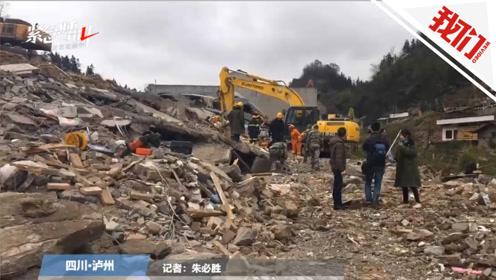 直播回看 四川泸州叙永县发生山体滑坡 救援工作进行中
