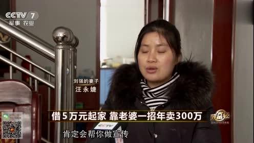 小伙借5万元创业,靠老婆一招年卖300万,究竟有啥妙招?
