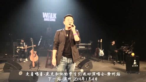 庞龙走着唱着巡回演唱会赣州站,再唱成名曲《两只蝴蝶》,都是回忆