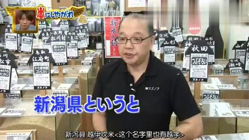 """交给岚吧:这道日本""""配菜""""厉害了,和米饭超级搭配的"""