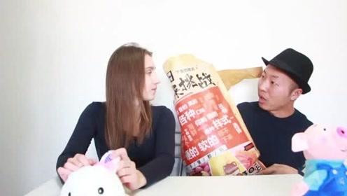 试吃零食的意外,中国小伙打不开包装,外国美女无语了