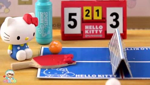《玩具益趣园》凯蒂猫课外活动,趣味兵乓球比赛