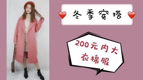 超大型冬季穿搭指南!200元内大衣,棉服还有超便宜的内搭合集!