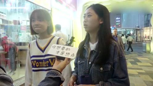街头采访:你觉得哪位女明星心机最重?没想到她竟被提到3次!