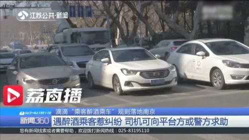 """滴滴""""醉酒乘车""""规则落地南京:醉酒乘客打网约车,司机有权说不"""
