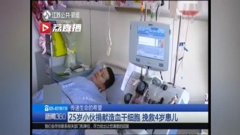 25岁研究生寒假不回家,为4岁患儿捐造血干细胞