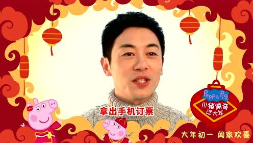 电影《小猪佩奇过大年》朱亚文刘芸献妙招送福利