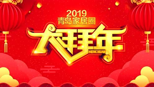 2019青岛家居大拜年 ——尚品宅配