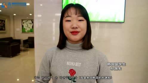 2019青岛新闻网外国留学生拜年