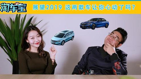 展望2019 这两款车让你心动了吗?