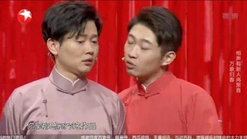 孟鹤堂和金霏春晚相声:得了全国总冠军彻底膨胀,想开德云社分号