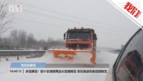 直播回看:京津冀再迎降雪天,各地启动应急预案保道路安全