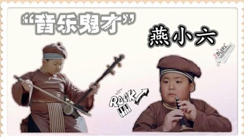 《天真派武林外传》音乐鬼才燕小六:就没我不会的曲子!