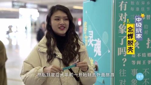 """杭州东站惊现吐槽""""树洞"""",过年期间你都遭遇了哪些灵魂拷问?"""